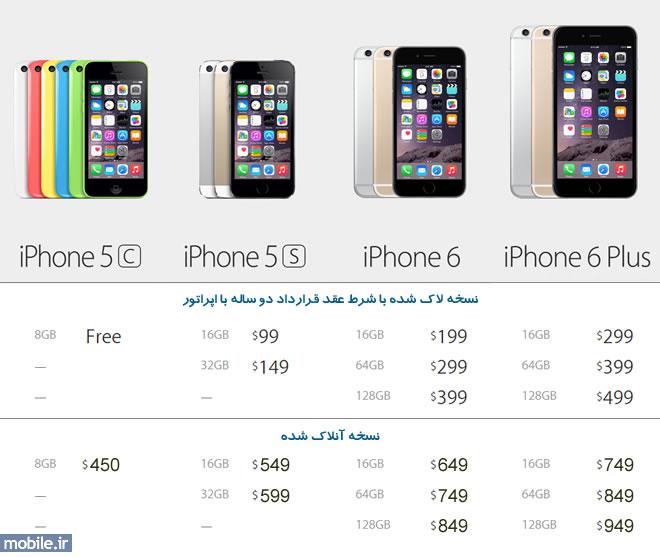 قیمت گوشی اپل در امریکا