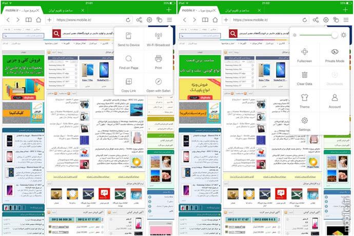 Best Web Browsers for iOS 2017  بهترین اپلیکیشنهای مرورگر وب iOS در سال 2017 best web browsers for ios 2017 13