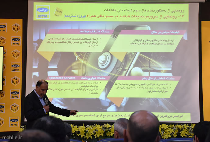 Irancell Introduced 5G Infrastructure and 23 New Projects  افتتاح فاز سوم شبکه ملی اطلاعات و 23 پروژه جدید ایرانسل irancell introduced 5g infrastructure and 23 new projects 13