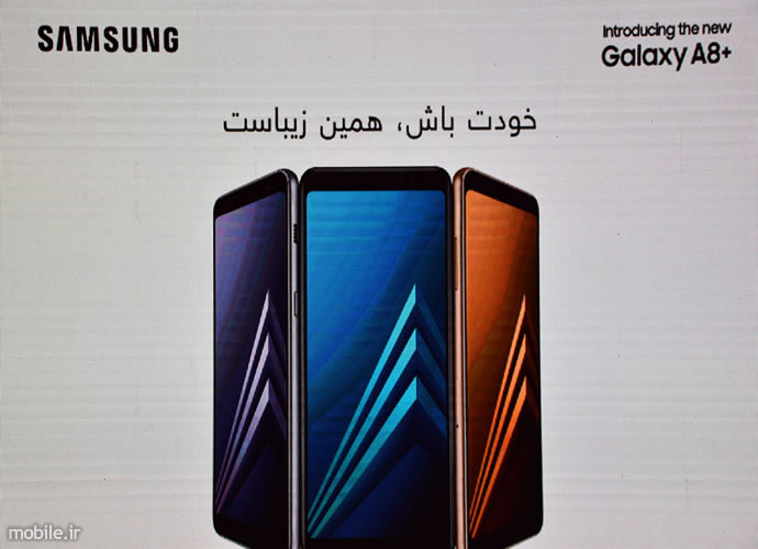 Samsung Galaxy A8 and Galaxy A8 Plus Launch Ceremony in Iran