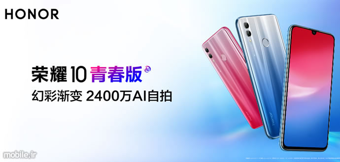 Introducing Honor 10 Lite