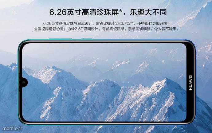 Introducing Huawei Enjoy 9