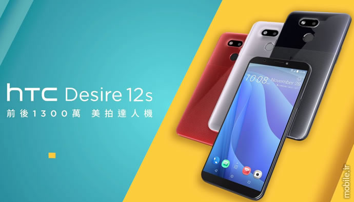 Introducing HTC Desire 12s