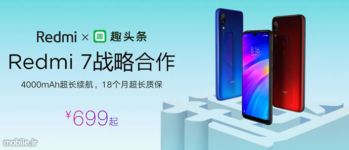 Introducing Redmi 7