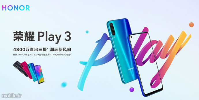 ِIntroducing Honor Play 3 and Honor 20s