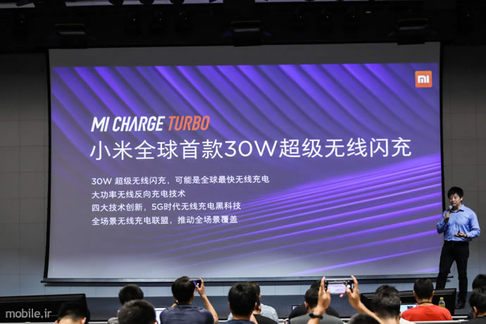 Xiaomi First 30W Wireless Charging Technology