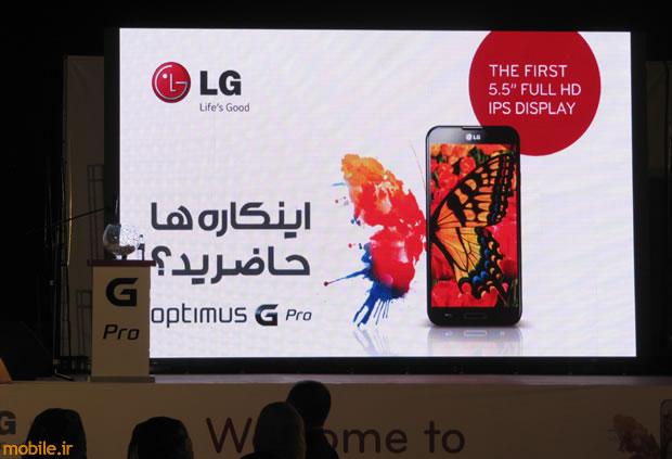 LG Optimus G Pro in Iran - ال جی اپتیموس جی پرو در ایران